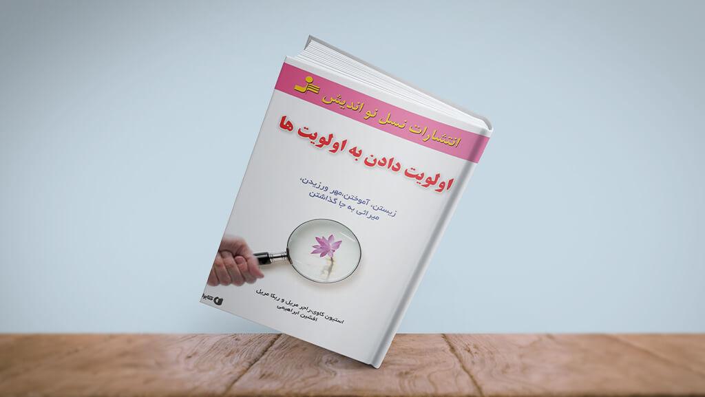معرفی کتاب اولویت دادن به اولویتها