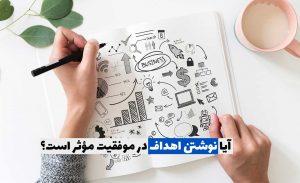 چرا نوشتن اهداف و تجربیات مهم است؟