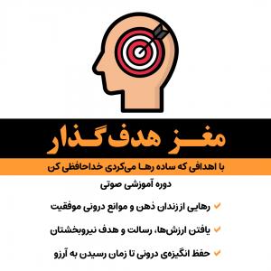 دوره آموزش تعیین اهداف مغز هدفگذار
