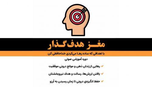 وبینار مغز هدفگذار